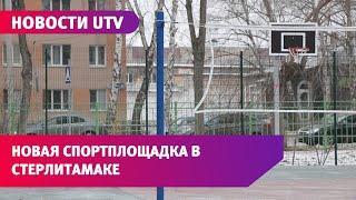 Новости UTV. В Стерлитамаке построили новую спортплощадку