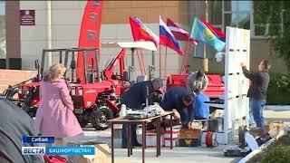 В Сибае начал работу экономический форум «Зауралье-2018»