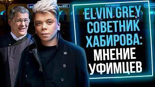 Elvin Grey стал советником Радия Хабирова