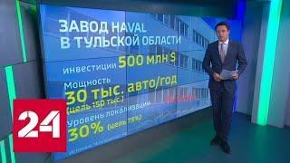 Haval инвестирует 42 миллиарда рублей в свое предприятие в Тульской области - Россия 24