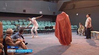 В Башкирском академическом театре драмы приступили к репетициям