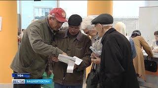 Новые платёжные квитанции за услуги ЖКХ получили Жители Башкирии.