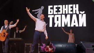 Фирдус Тямаев  - Три новые песни (Набережные Челны 2019)