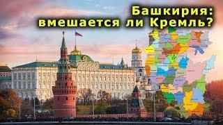 """""""Башкирия: вмешается ли Кремль?"""". """"Открытая Политика"""". Выпуск - 121."""