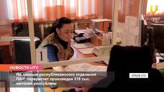 Новости UTV. Выплаты льготникам будут проиндексированы