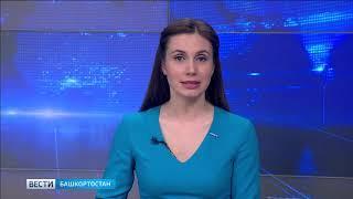 Вести-Башкортостан - 24.04.19