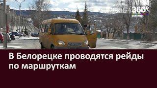 В Белорецке проводятся рейды по маршруткам