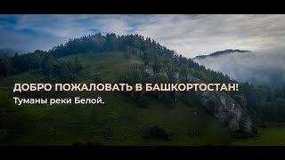 Добро пожаловать в Башкортостан! - 4K wide