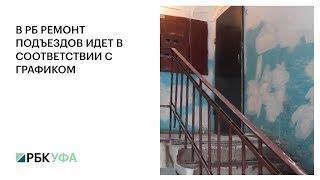 В РБ РЕМОНТ ПОДЪЕЗДОВ ИДЕТ В СООТВЕТСТВИИ С ГРАФИКОМ
