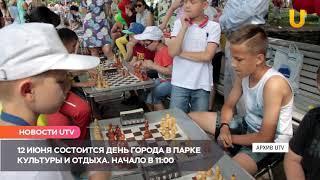 Новости UTV. День города в Салавате