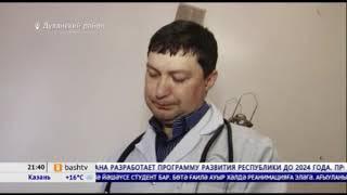 БСТ. Новости, 09.09.2019 - Стало известно о состоянии семьи из Башкирии, отравившейся грибами