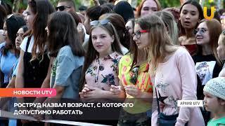 Новости UTV. Роструд назвал возраст, с которого допустимо работать
