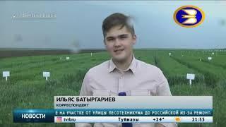 БСТ.Новости, 28.06.2018 - В Башкирии будущие агрономы сдали экзамены в поле