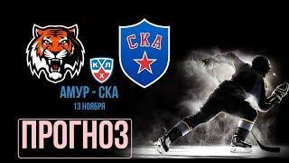 Амур - СКА, прогноз на матч КХЛ 13 ноября 2019 года | Прогноз на КХЛ