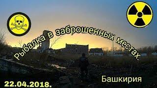 """Рыбалка в Башкирии. Открытие сезона, """"открытой воды"""". Заброшенные места."""