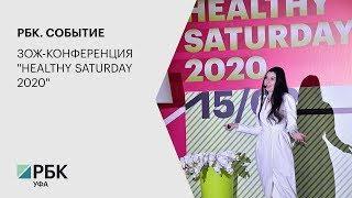 """РБК. СОБЫТИЕ. ЗОЖ-КОНФЕРЕНЦИЯ """"HEALTHY SATURDAY 2020"""""""