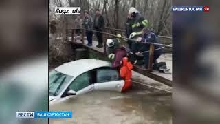 Автомобиль вместе с людьми свалился в реку в Башкирии