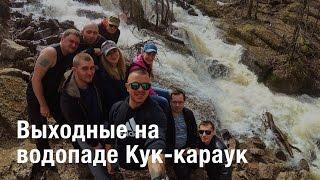 Водопад Кук-Караук в Башкирии. Шашлыки. Оффроуд на Duster.