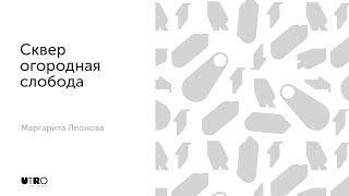 """сквер """"Огородная слобода"""" Маргарита Леонова"""