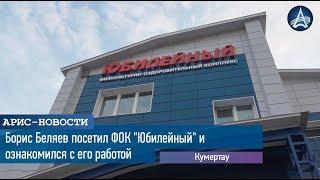 """Борис Беляев посетил ФОК """"Юбилейный"""" и ознакомился с его работой"""