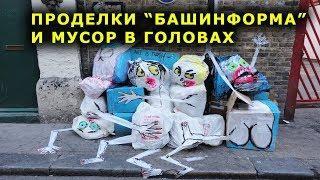 """""""Проделки """"Башинформа"""" и мусор в головах"""". """"Открытая Политика"""". Выпуск - 98."""