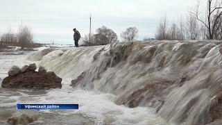 Под Уфой талыми водами размыло сразу две дороги к населенным пунктам
