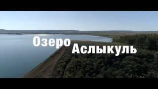 Озеро Аслыкуль, Республика Башкортостан