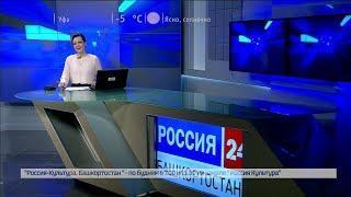 Вести-24. Башкортостан - 07.02.18
