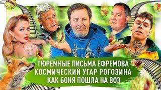 Виктория Боня против Гейтса / Ефремов пишет письма / Niletto против правил / Удар Рогозина / МИНАЕВ