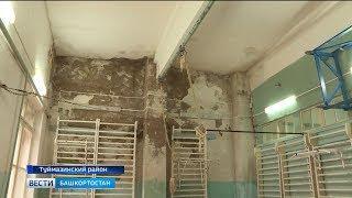 В Туймазинском районе родители боятся отпускать своих детей в разрушающуюся школу