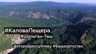Заповедник Шульганташ и Капова пещера - туристические места в Башкирии