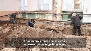 UTV. Новости запада Башкирии за 10 апреля