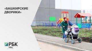 В 2019 году на финансирование программы «Башкирские дворики» выделено 1,8 млрд руб.