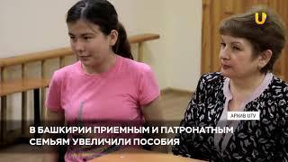 Новости UTV. Приемным и патронатным семьям увеличили пособия