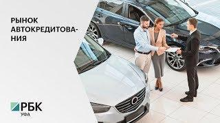 На 10,6% увеличился размер автокредита в Башкортостане до 664,8 руб.