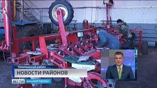 Новости районов: подготовка к посевной в Чишминском районе и первые инвестчасы в Бакалах и Учалах