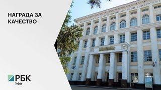 БГАУ удостоен премии Правительства РФ в области качества