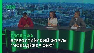"""ТВОЯ УФА - """"Всероссийский форум """"Молодёжка ОНФ"""""""
