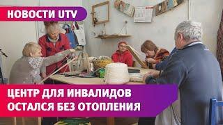 Единственный в Уфе центр трудовой реабилитации инвалидов мерзнёт без отопления. Вы можете им помочь