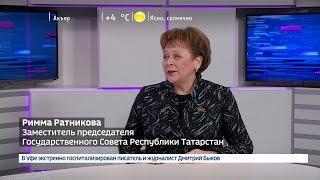 Заместитель председателя Госсовета Татарстана Римма Ратникова – об отношениях с Башкортостаном