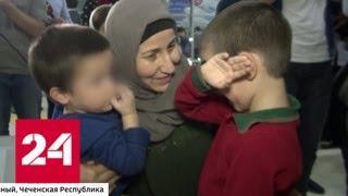 """""""Мы не могли остаться в стороне"""": в Чечню прибыли дети, спасенные из тюрем Ирака - Россия 24"""