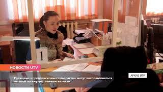 Новости UTV. Льготы для граждан предпенсионного возраста
