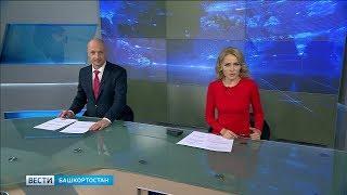 Вести-Башкортостан - 15.07.19