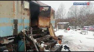 Появилось видео с места пожара в бытовом вагончике в Башкирии, где погиб ребенок
