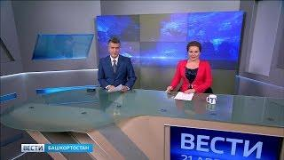 Вести-Башкортостан - 21.08.19