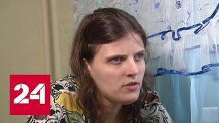 Распределенная опека: выбор опекуна и альтернатива проживания - Россия 24