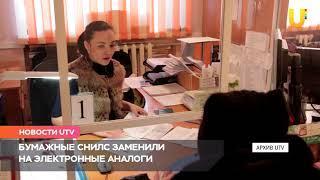Новости UTV. Бумажные СНИЛС заменили на электронные