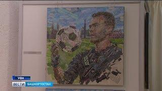 В Уфе открылась выставка картин на спортивную тематику