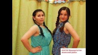 КУНГАК Башкортостан Аскинский район