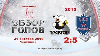 Трактор-2010 VS СКА-Стрельна-2010_31.10.19
